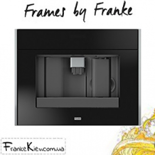 Кофеварки Frames by Franke